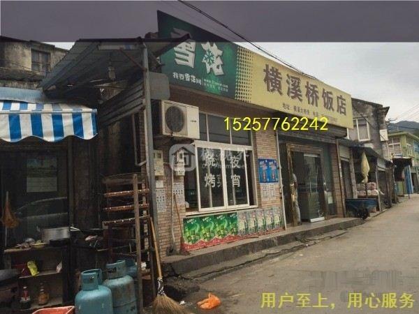 横溪桥饭店