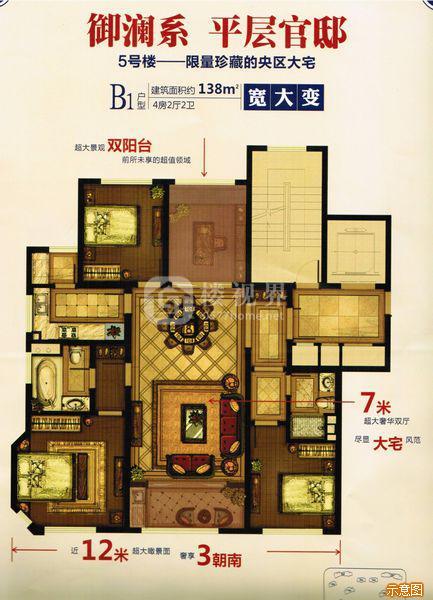 B1:4室2厅2卫    面积大小:约138.00㎡