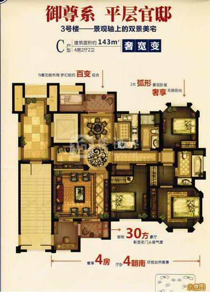 C:4室2厅2卫    面积大小:约143.00㎡