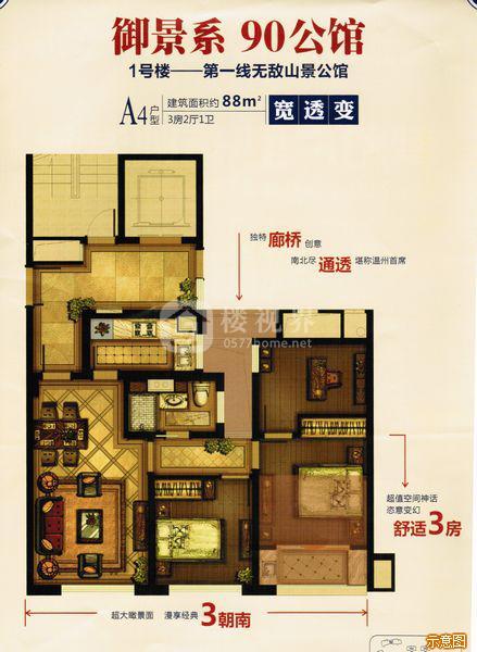 A4:3室2厅1卫    面积大小:约88.00㎡