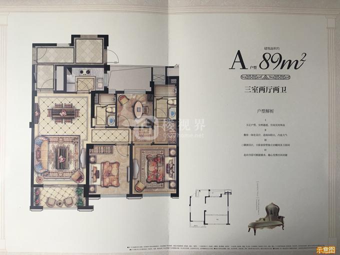 高层A户型89㎡三室两厅两卫:3室2厅2卫    面积大小:约89.00㎡