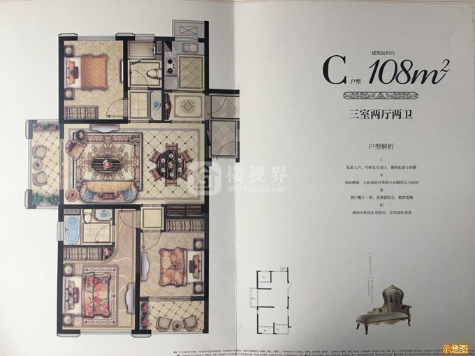 高层C户型108㎡三室两厅两卫:3室2厅2卫    面积大小:约108.00㎡