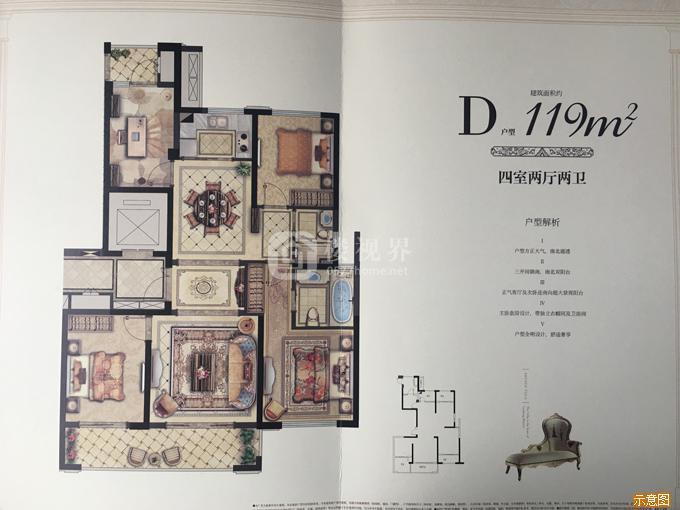 高层D户型119㎡四室两厅两卫:4室2厅2卫    面积大小:约119.00㎡