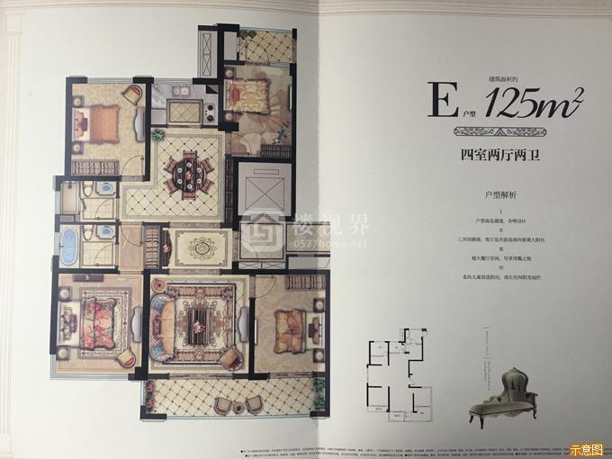 高层E户型125㎡四室两厅两卫:4室2厅2卫    面积大小:约125.00㎡