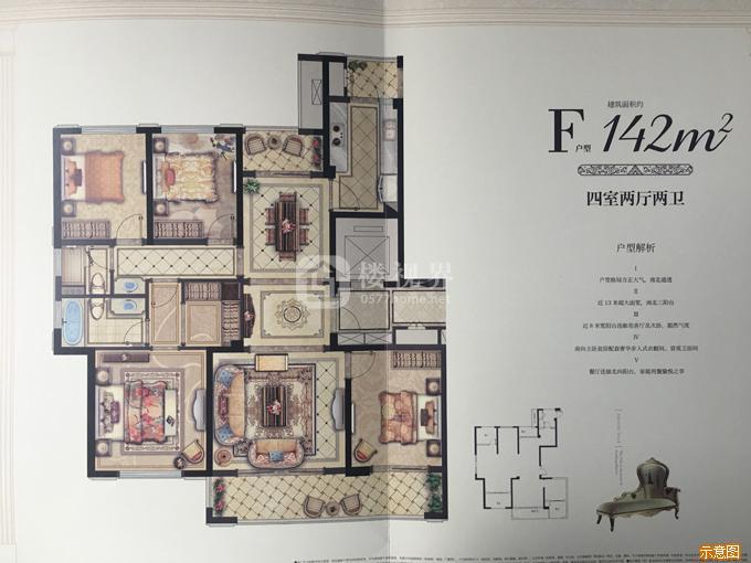 高层F户型142㎡四室两厅两卫:4室2厅2卫    面积大小:约142.00㎡