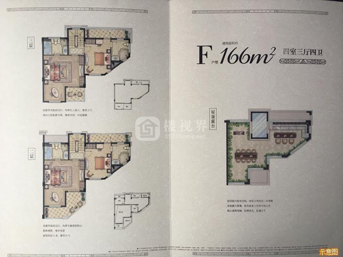 别墅F户型166㎡四室三厅四卫1:4室3厅4卫    面积大小:约166.00㎡
