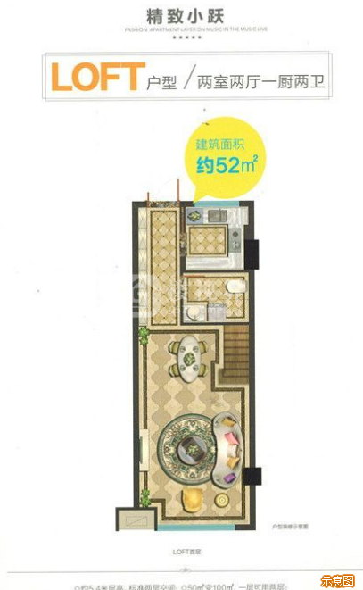 52㎡2室2厅2卫:2室2厅2卫    面积大小:约52.00㎡