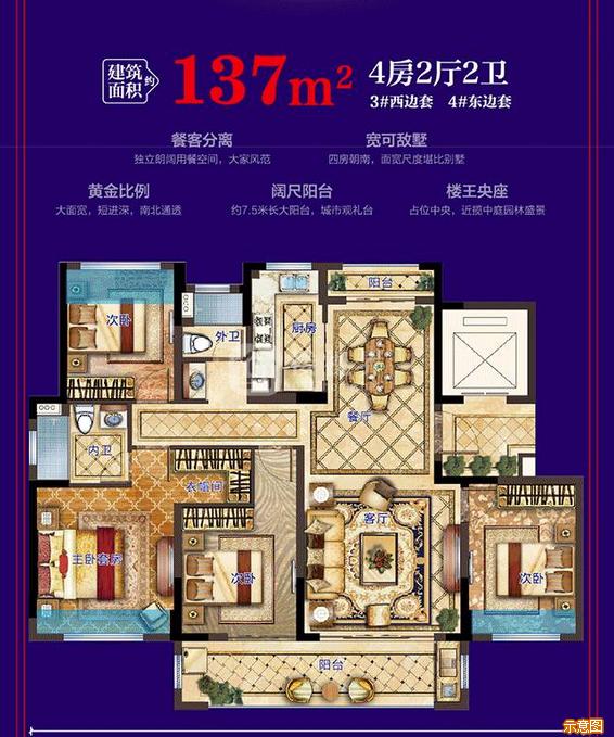 3#西边套 4#东边套:4室2厅2卫    面积大小:约137.00㎡