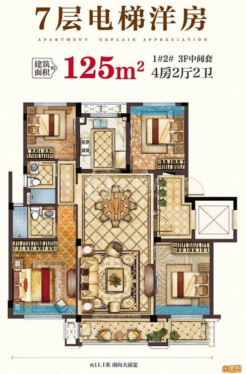 1#2#3F中间套:4室2厅2卫    面积大小:约125.00㎡