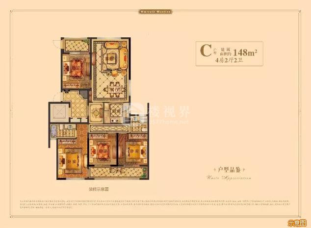 148㎡4房2厅2卫:4室2厅2卫    面积大小:约148.00㎡