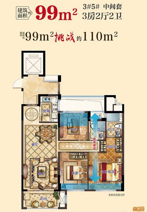3#5#中间套:3室2厅2卫    面积大小:约99.00㎡
