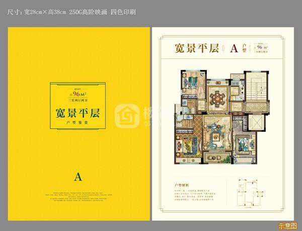 平景宽层:3室2厅2卫    面积大小:约96.00㎡