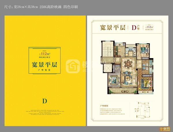 D户型:4室2厅2卫    面积大小:约112.00㎡