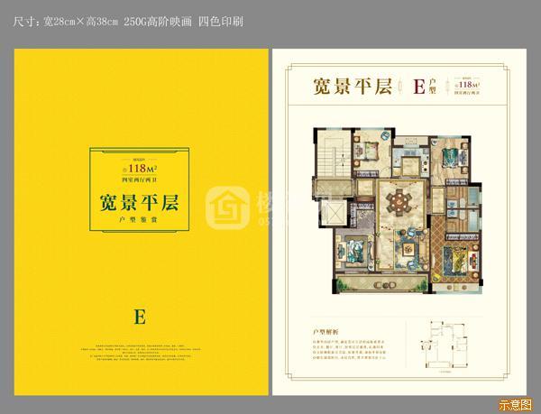 E户型:4室2厅2卫    面积大小:约118.00㎡