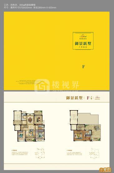 御景跃层F户型:2室2厅2卫    面积大小:约124.00㎡