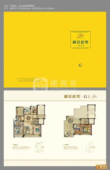 G户型:3室2厅2卫    面积大小:约128.00㎡