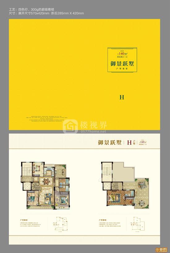 H户型:4室2厅3卫    面积大小:约140.00㎡