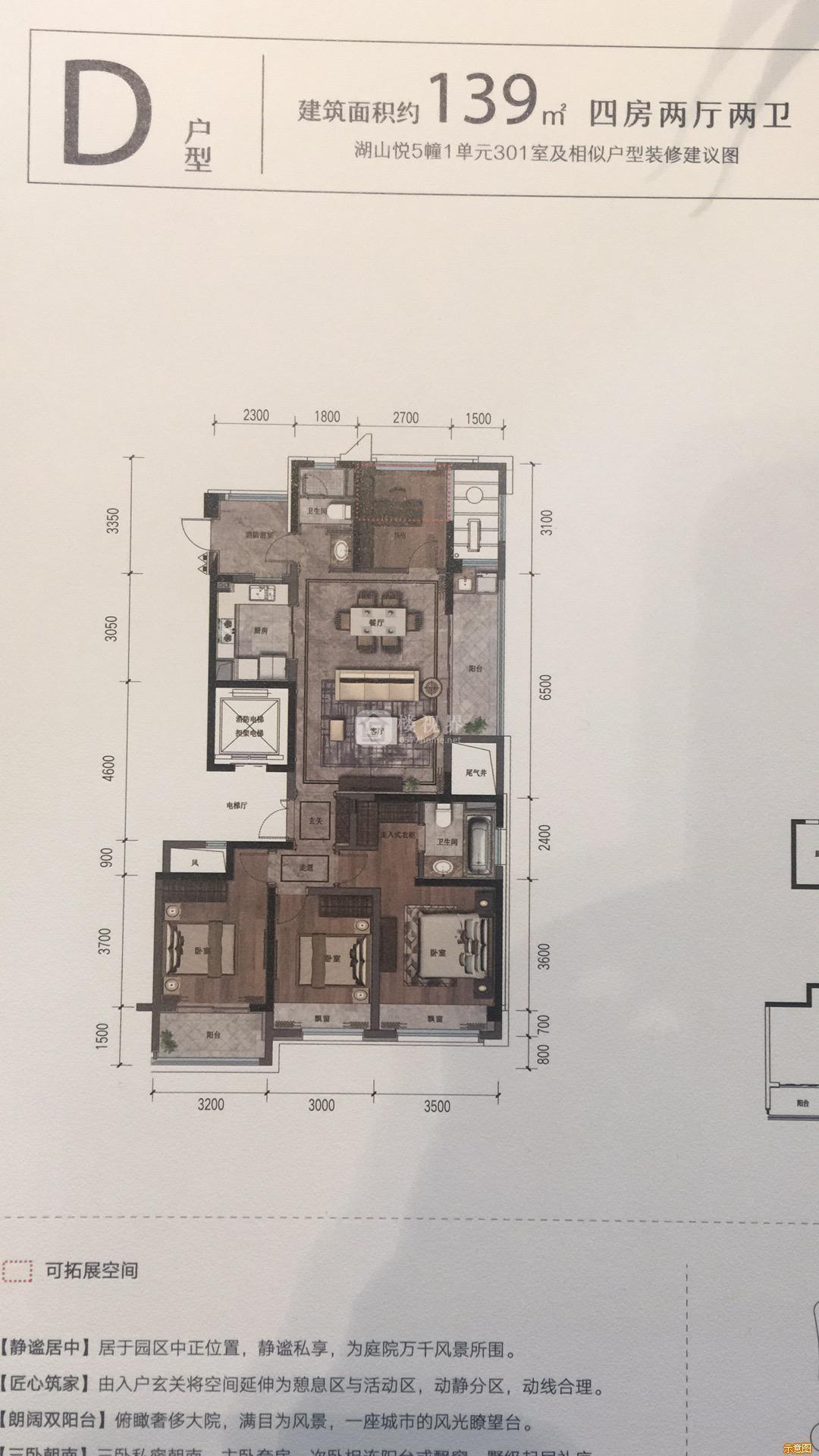 D:4室2厅2卫    面积大小:约139.00㎡