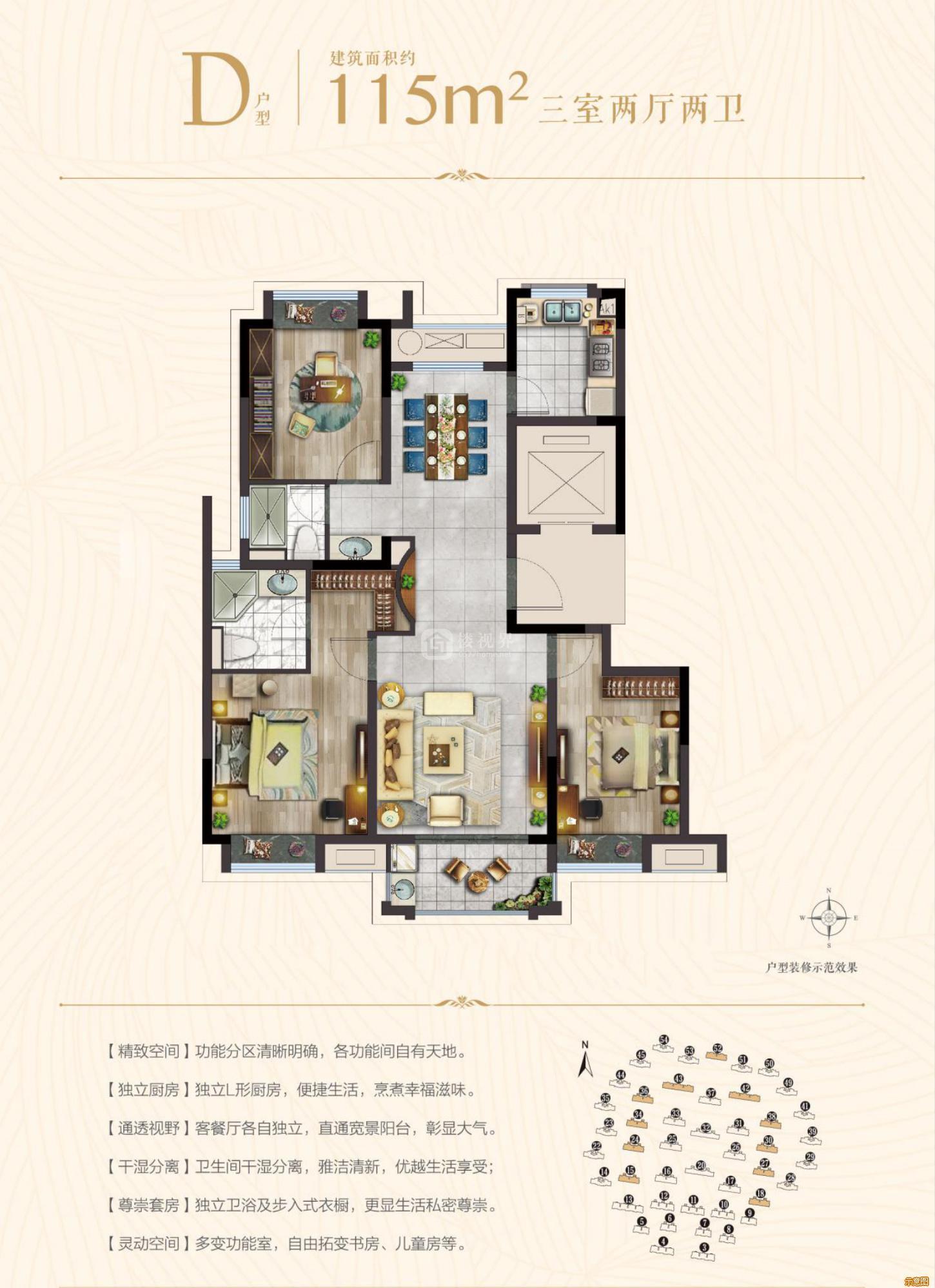 D户型:3室2厅2卫    面积大小:约115.00㎡
