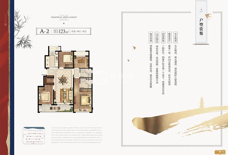 A2:4室2厅2卫    面积大小:约123.00㎡