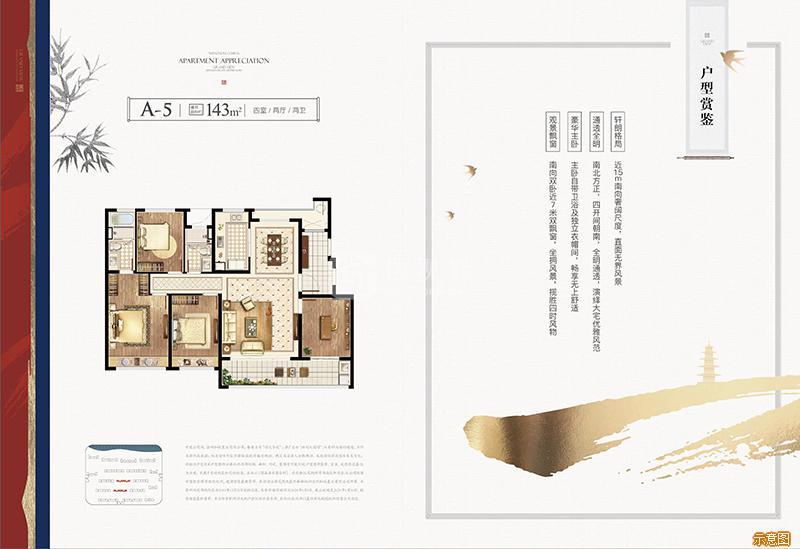 A5:4室2厅2卫    面积大小:约143.00㎡