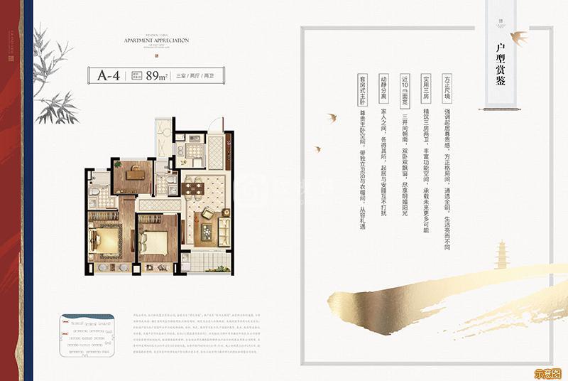 A4:3室2厅2卫    面积大小:约89.00㎡
