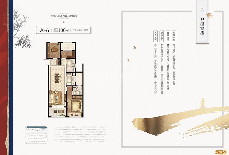 A6:3室2厅2卫    面积大小:约100.00㎡