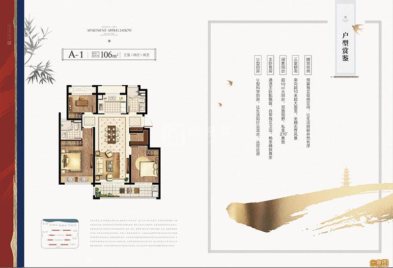 A1:3室2厅2卫    面积大小:约106.00㎡