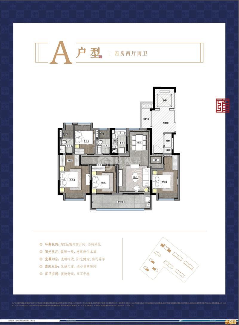 A户型:4室2厅2卫    面积大小:约125.00㎡