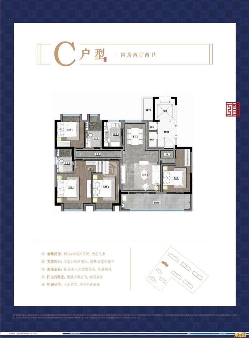 C户型:4室2厅2卫    面积大小:约135.00㎡