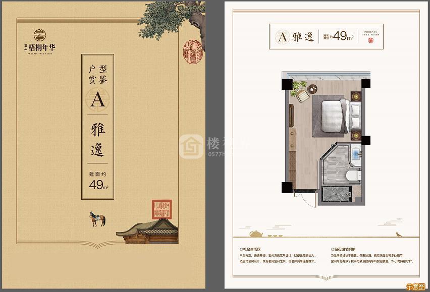 49m²:1室1厅1卫    面积大小:约49.00㎡