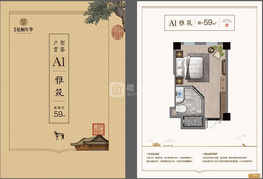 59m²:1室1厅1卫    面积大小:约59.00㎡
