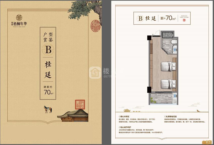 70m²:1室1厅1卫    面积大小:约70.00㎡