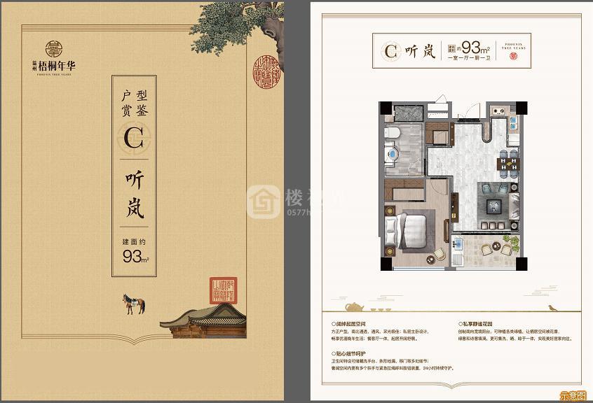 93m²:1室1厅1卫    面积大小:约93.00㎡