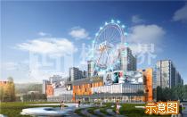 华侨城欢乐天地效果图